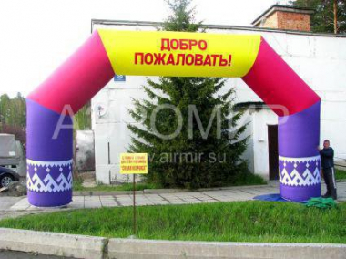 Deco decoration arch 4 x 3 m Welcome