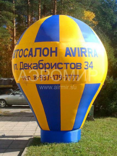 Advertising ball 3 m