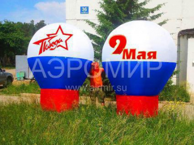 "Inflatable balloon ""Festive-1"" by May 9"