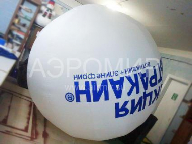 Promotional ball 2.5 m