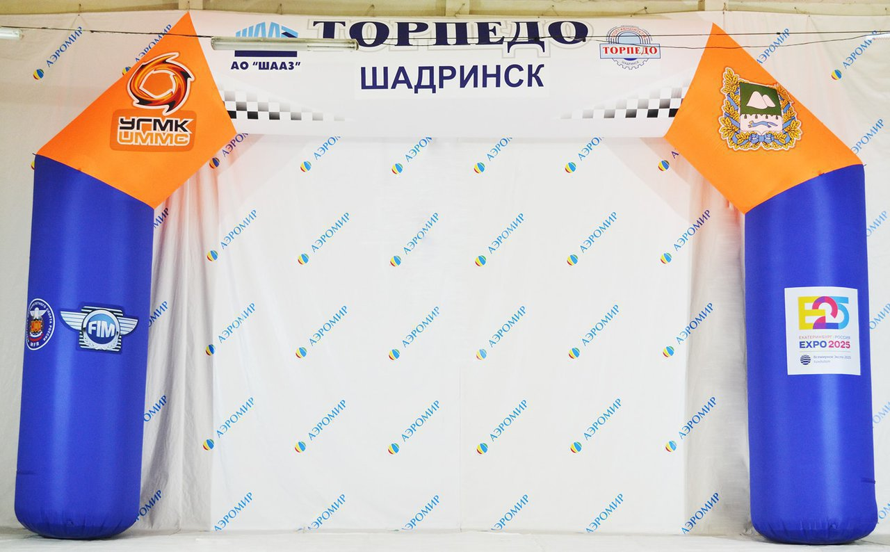 "Inflatable arch ""Torpedo"" for the city of Shadrinsk, JSC ""ShAAZ"""