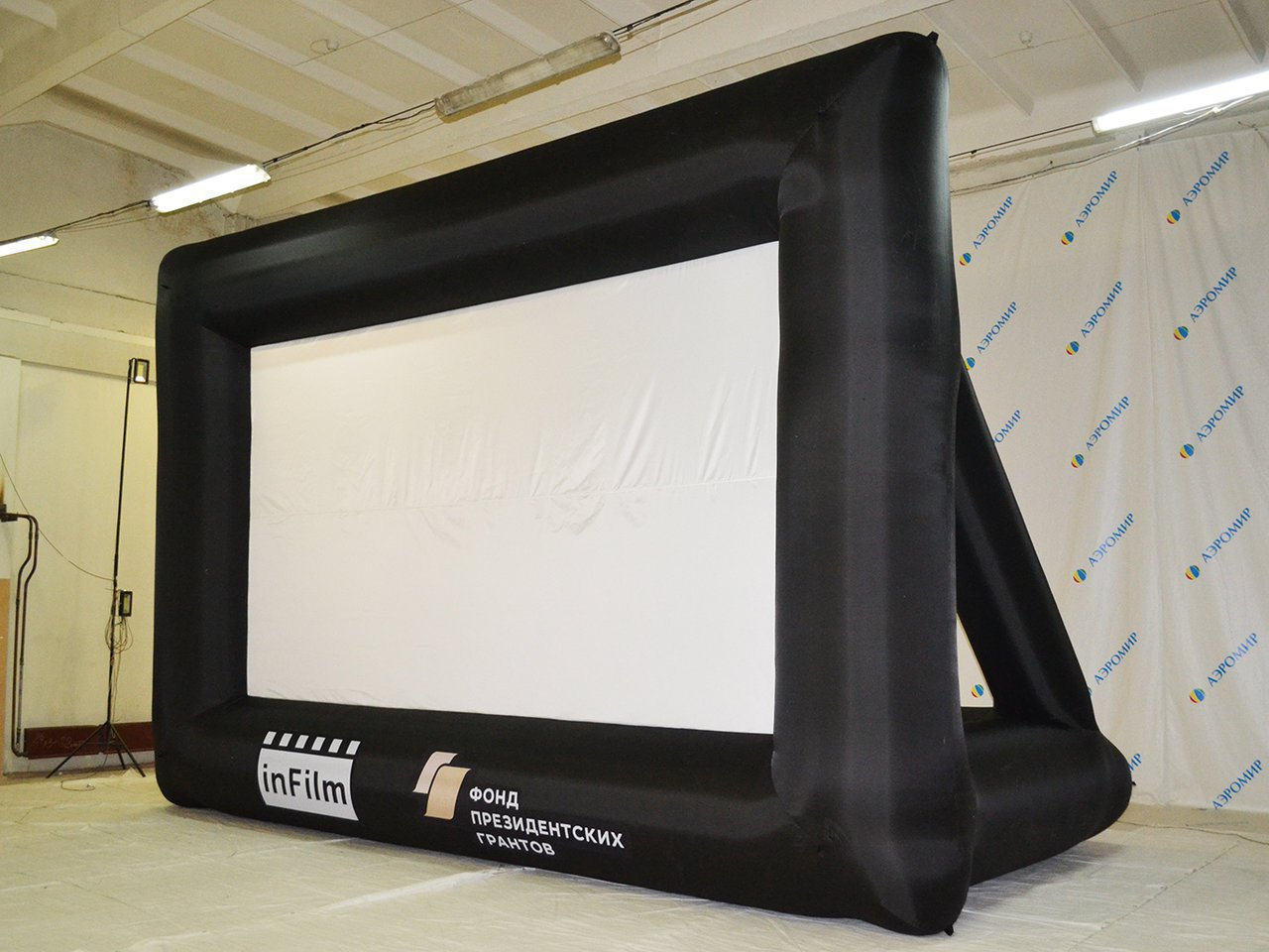 Large inflatable screen