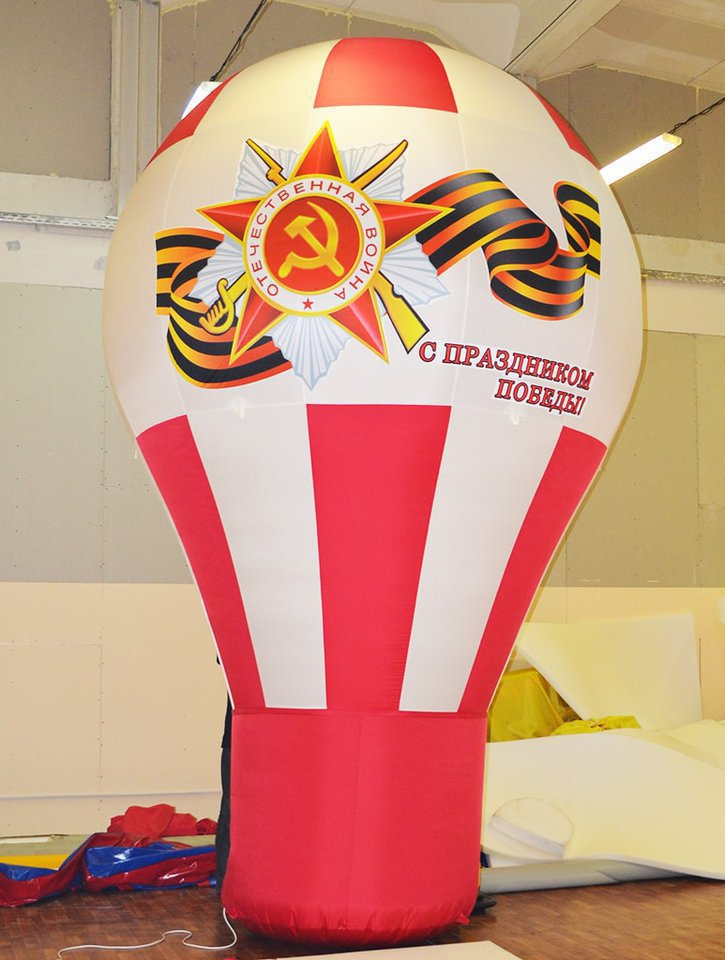 Inflatable Ball to May 9